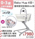 【全新升級版】chicco-Baby Hug4合1安撫餐椅嬰兒床Air版-凝雪白