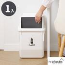 垃圾桶 韓國Nplastic 收納箱 回收桶【G0021】Ordinary 簡約前開式回收桶35L(兩色) 韓國製 收納專科