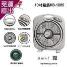 【友情牌】10吋手提箱扇/涼風扇/電扇(KB-1085)㊣台灣製造 品質有保障