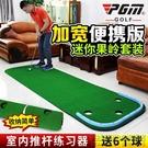 室內高爾夫家庭練習毯便攜版辦公室推桿練習器迷你果嶺套裝 英雄聯盟