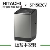 【HITACHI 日立】15公斤 溫水變頻洗衣機 SF150ZCV(SS)星燦銀
