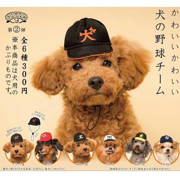 全套6款【日本進口】狗狗專屬頭巾 第二彈 P2 棒球帽篇 狗狗 扭蛋 奇譚 - 178391