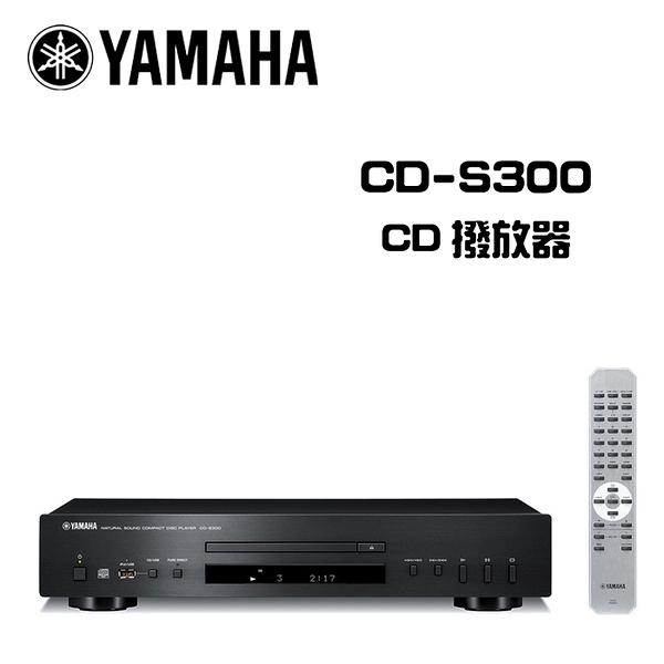 YAMAHA 山葉 CD-S300 純音直通 CD播放機【公司貨保固+免運】