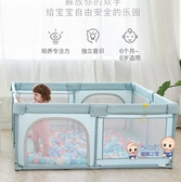 遊戲圍欄 兒童遊戲圍欄兒童室內寶寶安全家用小孩玩具樂園地上T 2色