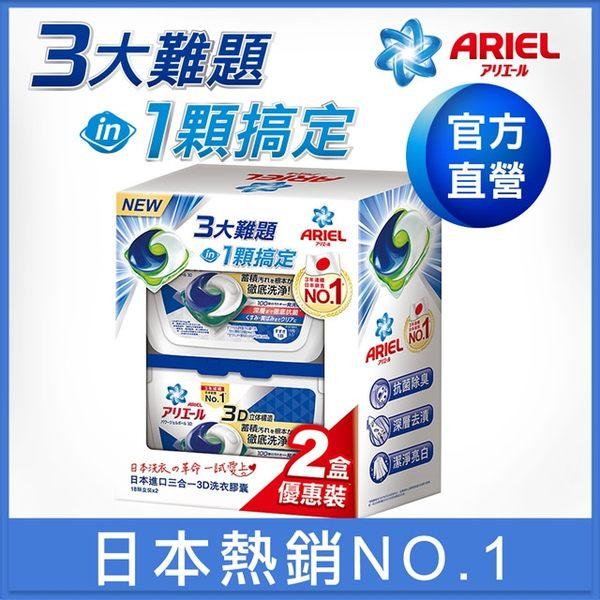 Ariel 日本進口三合一3D洗衣膠囊(洗衣球)36顆