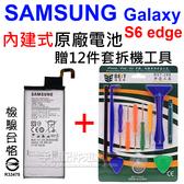 【贈12件套拆機工具】三星 SAMSUNG Galaxy S6 edge G9250 需拆解手機 內建式原廠電池/BG925ABE/2600mAh-ZY