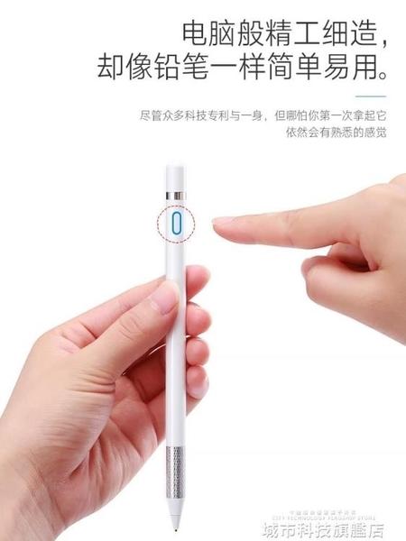 觸控筆 電容筆觸屏筆高精度超細頭觸控手寫筆蘋果ipad手機智慧平板pencil安卓通用 8號店WJ