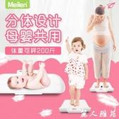體重計 嬰兒體重計家用嬰兒稱寶寶稱加身高體重稱電子秤嬰兒稱重器新生兒【麗人雅苑】