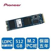 【綠蔭-免運】Pioneer 先鋒 APS-SE20G-512固態硬碟(M.2 PCIE)(五年保)