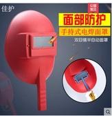 特賣電焊面具佳护 半自动手持式电焊面罩氩弧焊焊工面罩防飞溅防护面具电焊帽