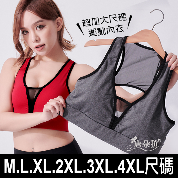 超加大尺碼-M.L.XL.2XL.3XL.4XL無鋼圈運動內衣 性感深V惹火透視美背/防震穩定/集中(白)(3007)-唐朵拉