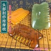 刮痧板蜜蠟梳子刮痧板梳頭部頭皮經絡梳背部頭療爪多功能按摩板全身通用 JUST M
