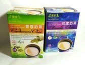 愛家 印度奶茶/荳蔻奶茶(含糖) 30gx8入/盒