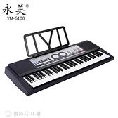 電子琴 永美6100多功能電子琴成人兒童專業教學61標準琴鍵YM6100  YJT【【全館免運】】