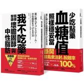 不依賴藥物 暢銷雙套書(我不吃藥,照樣擊退壞膽固醇與中性脂肪 少吃點藥,血糖值照