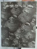 【書寶二手書T5/藝術_YIO】中國歷代藝術_1994年_附殼