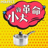 ↙小資族必Buy↙金緻316不鏽鋼湯鍋-18cm (附蓋) 《PERFECT 理想》