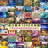 成人1000片木質拼圖益智風景卡通動漫兒童玩具【淘夢屋】