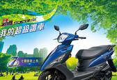 【大送全聯禮券4000】SYM三陽機車 新迪爵DUKE 125 (七期)鼓煞 2020新車