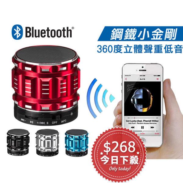【S28鋼鐵武士藍芽喇叭】 支援 TF 記憶卡 FM 高音質 重低音 藍牙音箱 免持通話 YUKAI 藍牙喇叭