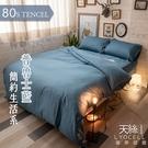 天絲(80支)床組 簡約生活系-普魯士藍 D4雙人薄床包與兩用被四件組 100%天絲 台灣製 棉床本舖