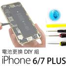 iphone 6 6S 7 plus iphone7 全新 平輸 電池 更換 送工具 獨立序號 專業維修 螢幕 DIY組 5S 5代 BOXOPEN