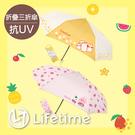 ﹝卡娜赫拉折疊傘﹞7-11集點 雨傘 抗UV 三折傘 附收納包 兔兔 P助〖LifeTime一生流行館〗