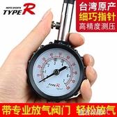 TYPER高精度汽車用胎壓計精密輪胎氣壓表檢測計可放氣測壓監測器 皇者榮耀