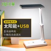 618好康又一發久量太陽能充電小台燈led折疊護眼燈大學生臥室書桌宿舍床頭寢室