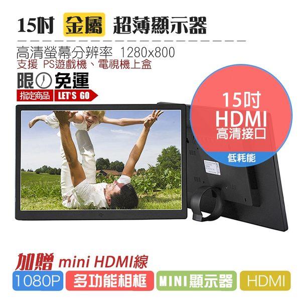 【15吋HDMI螢幕】超薄金屬窄邊高清廣告機撥放器數碼相框支援PS4遊戲機電視機上盒車用顯示器螢幕