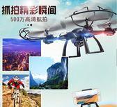 新年鉅惠 遙控飛機大型耐摔四軸無人機航拍飛行器高清航模直升機玩具