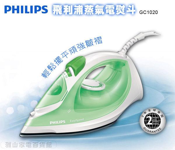 信用卡3期零利率【飛利浦】蒸氣電熨斗(GC1020)
