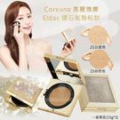 韓國 Coreana高麗雅娜 Eldas 鑽石氣墊粉餅(組)
