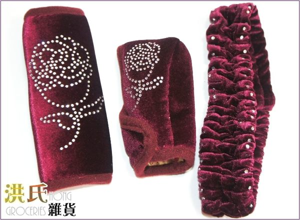 【洪氏雜貨】    270A090   195C 玫瑰系列三件組 深紫    安全帶套/排檔套/置物桶/剎車套/汽車配件