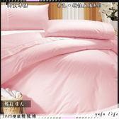 美國棉【薄床包+薄被套】3.5*6.2尺『粉紅佳人』/御芙專櫃/素色混搭魅力˙新主張☆*╮