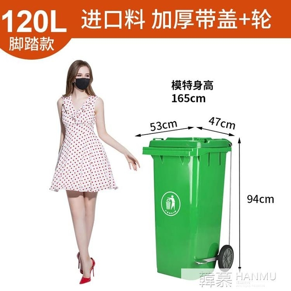 戶外垃圾桶大號型商用帶蓋家用廚房大容量室外分類環衛240L圾圾筒   4.4超級品牌日 YTL