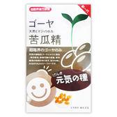 杏福 元氣種子 苦瓜精 60粒