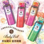 日本 Baby Veil 香氛寶貝 髮香噴霧 80g ◆86小舖 ◆
