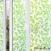 【橘果設計】綠葉舞 靜電玻璃貼 45*200CM 防曬抗熱 無膠設計 磨砂玻璃貼 可重覆使用 壁紙