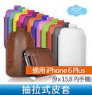 【妃凡】不用保護殼的新選擇 時尚 抽拉式 皮套 適用 9 x 15.8 手機 保護套 iPhone 6/6S Plus