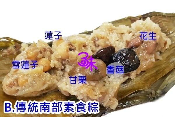 【家庭食坊】傳統南部素食粽 1串 10顆 -傳統古早味 媽媽的味道 冷凍宅配 免運送到府