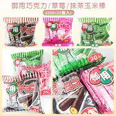 (即期商品) 御用巧克力/草莓/抹茶玉米棒(包)