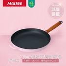 【Multee摩堤】28cm鑄鐵單柄圓煎鍋(無蓋 大面積平底煎鍋)