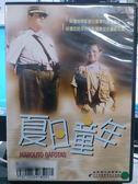 挖寶二手片-M08-053-正版DVD*電影【夏日童年】-榮獲柏林影展兒童單元最佳影片