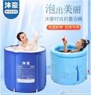 沐豪折疊浴桶家用泡澡桶成人浴盆免充氣浴缸加厚塑料洗澡盆洗澡桶 酷斯特數位3c YXS