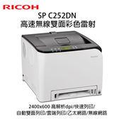 【贈細碎狀碎紙機】RICOH  SP C252DN 高速無線雙面彩色雷射印表機