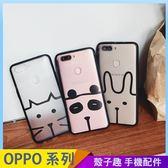 壓克力透明殼 OPPO A75S A75 A73 A77 A57 A39 F1S 手機殼 兔子 貓咪 熊貓 保護殼保護套 全包邊透色殼