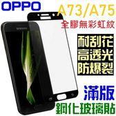 OPPO A73 A75 A75S 滿版 全膠 鋼化玻璃貼 9H 保護貼 無彩虹紋 全屏 不卡 保護套【采昇通訊】