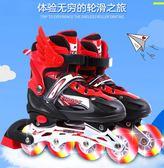直排溜冰鞋 成人成年大學生男女專業單排輪滑旱冰鞋花式閃光四輪初學者IP2823『愛尚生活館』