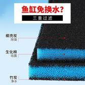 魚缸過濾棉活性炭魚缸過濾器高密度生化棉水族箱海綿凈化過濾材料 智聯ATF